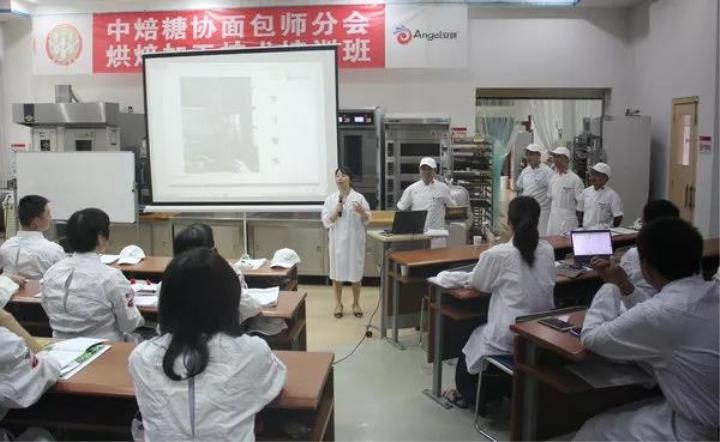 2018烘焙加工技术培训班