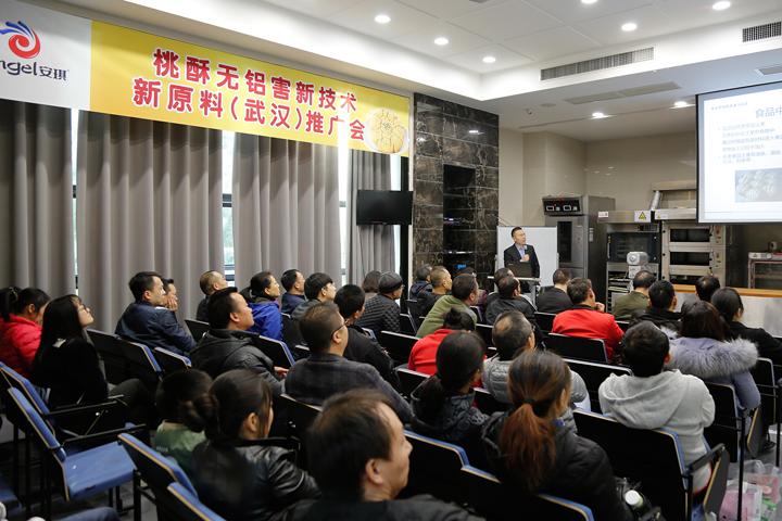 安琪桃酥无铝害新技术新原料(武汉)推广会在安琪武汉总部举办