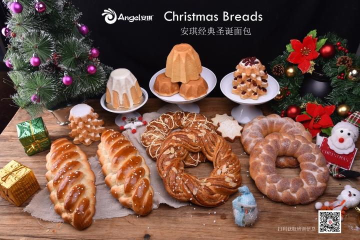 安琪圣诞面包培训班邀请函