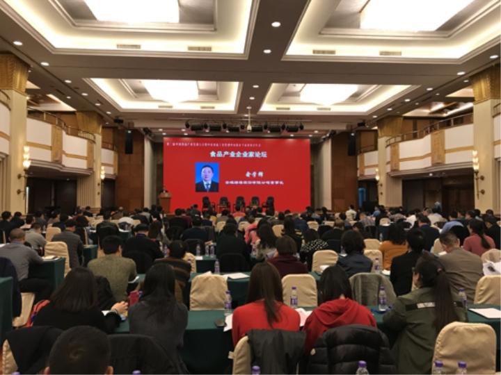俞学锋出席第二届中国食品产业大会