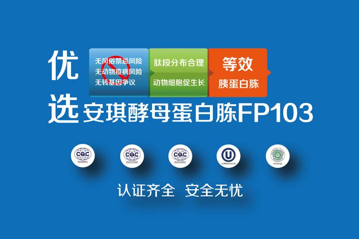 """安琪酵母蛋白胨荣获""""第二十届中国专利奖""""优秀奖"""