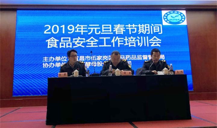 2019元旦、春节期间食品安全工作培训会