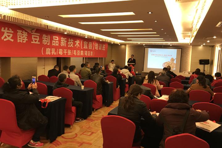 安琪第一届发酵豆制品(腐乳、霉千张、霉豆渣、毛豆腐)新技术培训班在宜昌举办