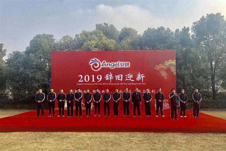 安琪集团举办2019年辞旧迎新活动