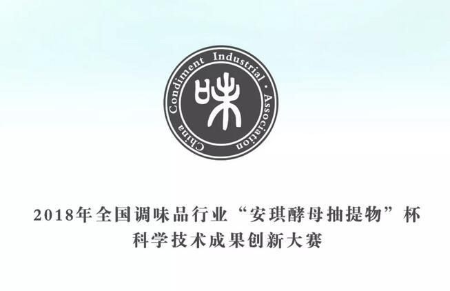 """2018年全国调味品行业""""安琪酵母抽提物""""杯科学技术成果创新大赛活动正式启动"""