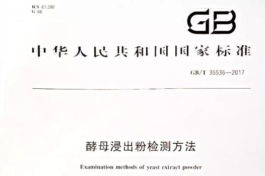 由万博国际酵母参与制定的又一项国标将于7月1日正式实施