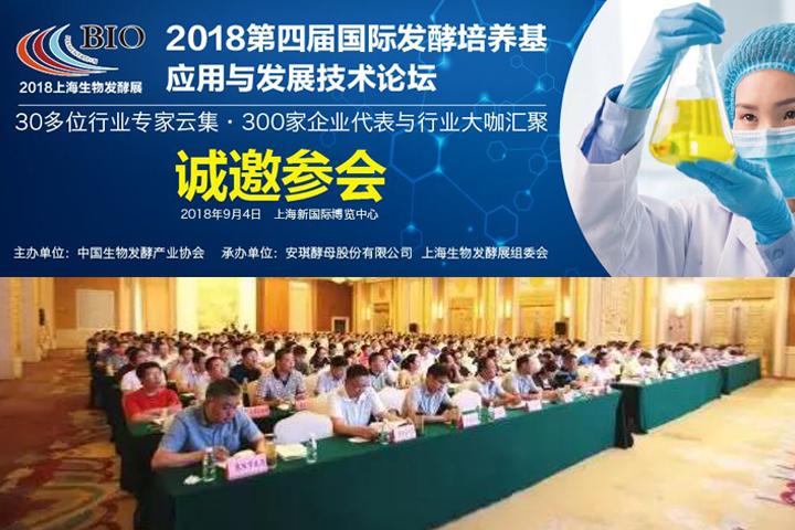2018第四届国际发酵培养基应用与发展技术论坛  开始报名啦!