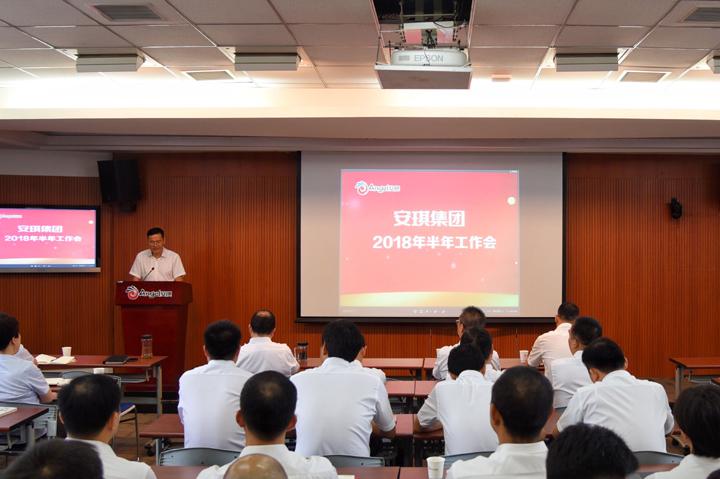 公司召开2018年半年度工作会议