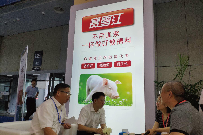 福邦参展VIV CHINA 2018