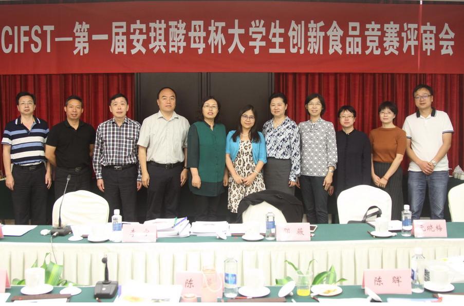 第一届安琪酵母杯大学生创新食品竞赛评审会在京举行