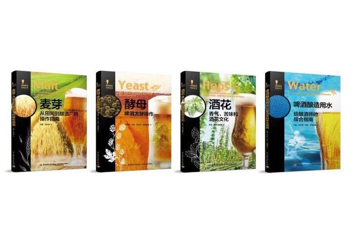 安琪主译的啤酒酿造科技丛书:《酵母》出版发行