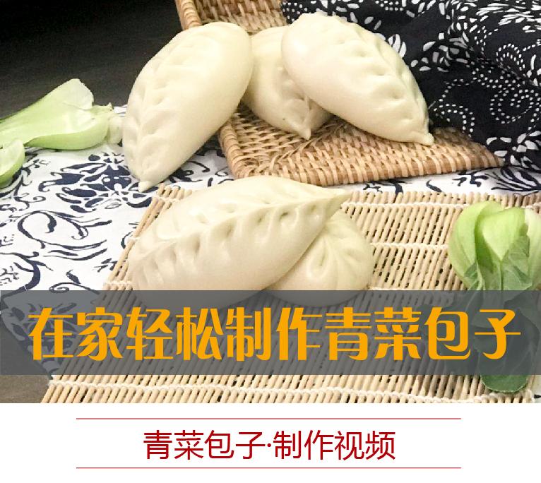 青菜包子制作方法