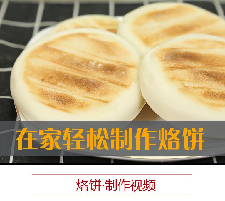 烙饼制作方法
