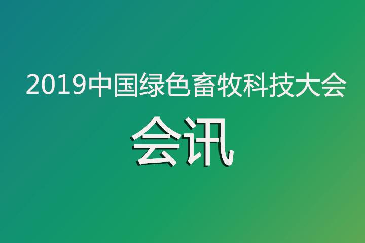"""国家重点专项""""畜禽养殖绿色安全饲料饲养新技术研发""""成果交流会暨中国绿色畜牧科技大会(第二轮通知)"""