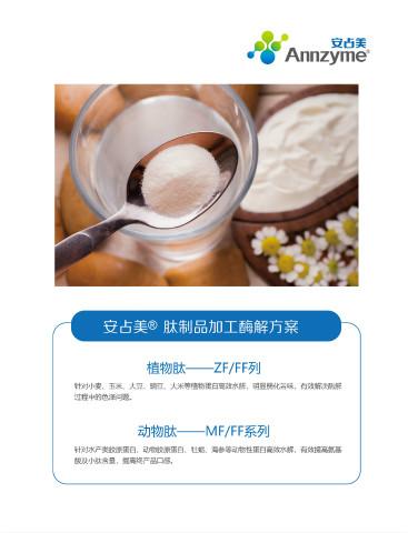2019活性肽会刊_画板 1_meitu_2.jpg