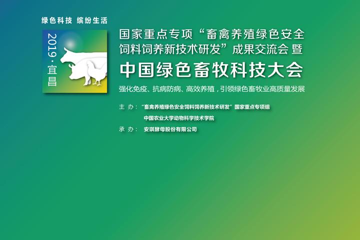 """国家重点专项""""畜禽养殖绿色安全饲料饲养新技术研发""""成果交流会暨中国绿色畜牧科技大会(第三轮通知)"""