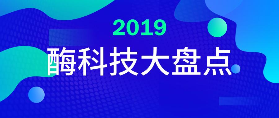 年終(zhong)盤點2019——那些(xie)關(guan)于黴科技的事兒(一(yi))