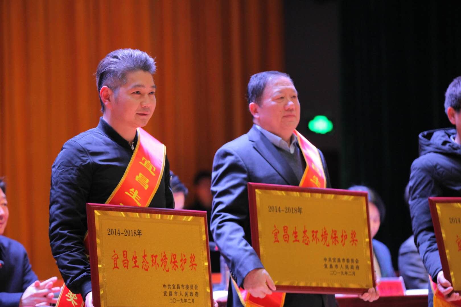 俞学锋董事长和公司获得宜昌两项大奖