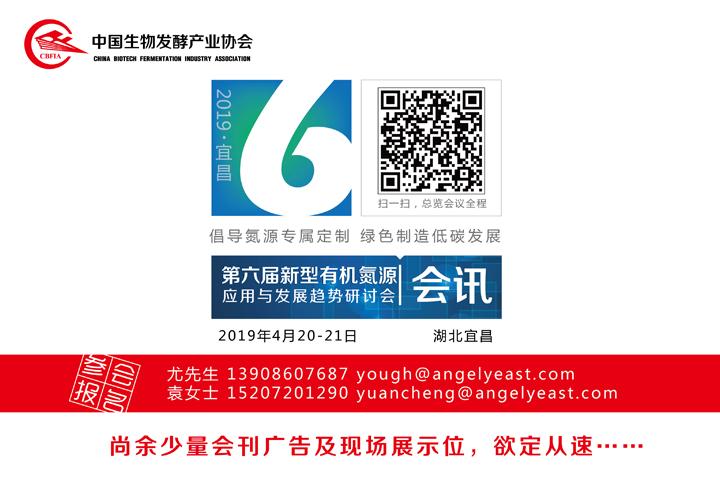 2019年中国生物发酵行业顶级盛会将于4月在宜昌举行