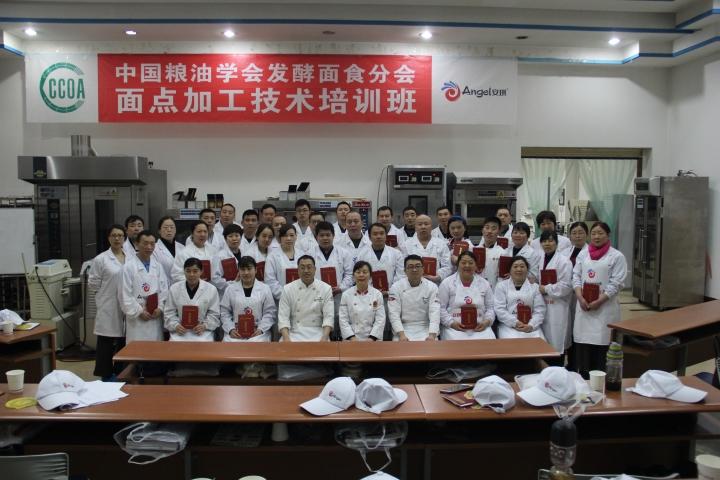 安琪烘焙與中華面食技術(shu)中心