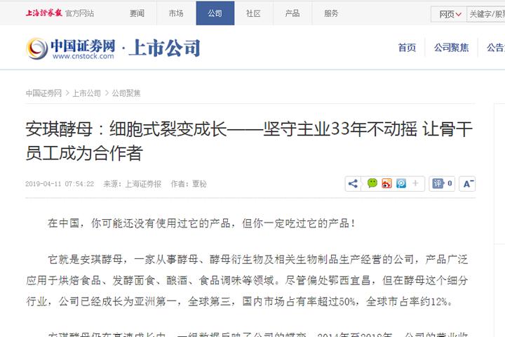 【上海证券报】安琪酵母:细胞式裂变成长——坚守主业33年不动摇 让骨干员工成为合作者
