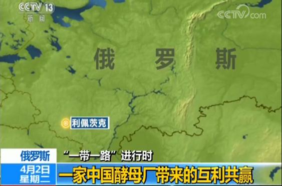 """【中央电视台""""一带一路""""进行时】一家中国酵母厂带来的互利共赢"""