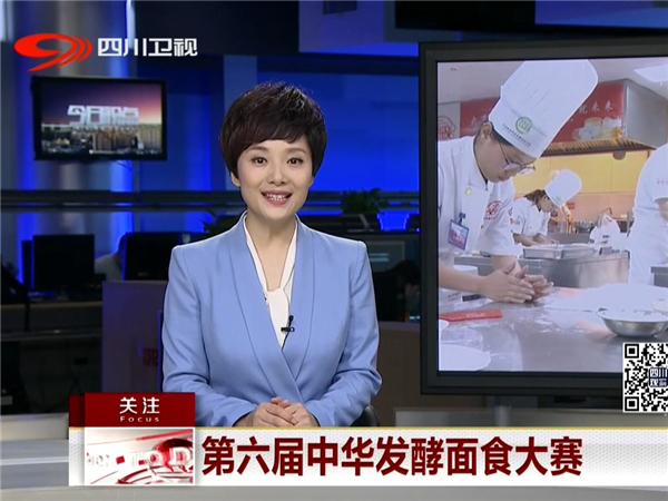 四川卫视报道成都赛区比赛