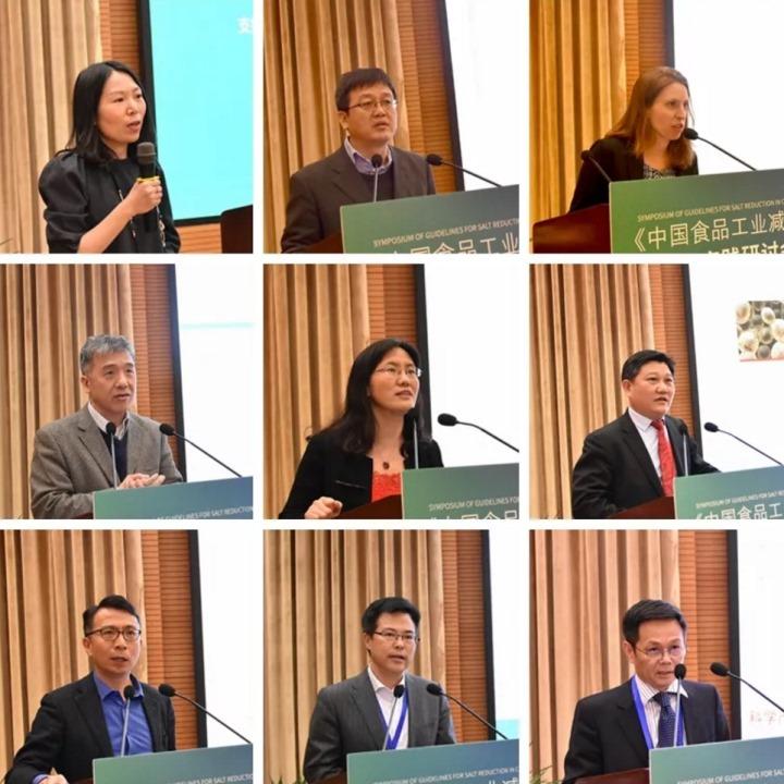 《中国食品工业减盐指南》实践研讨会在京召开
