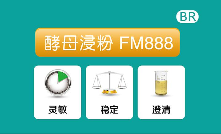 安琪酵母浸粉FM888