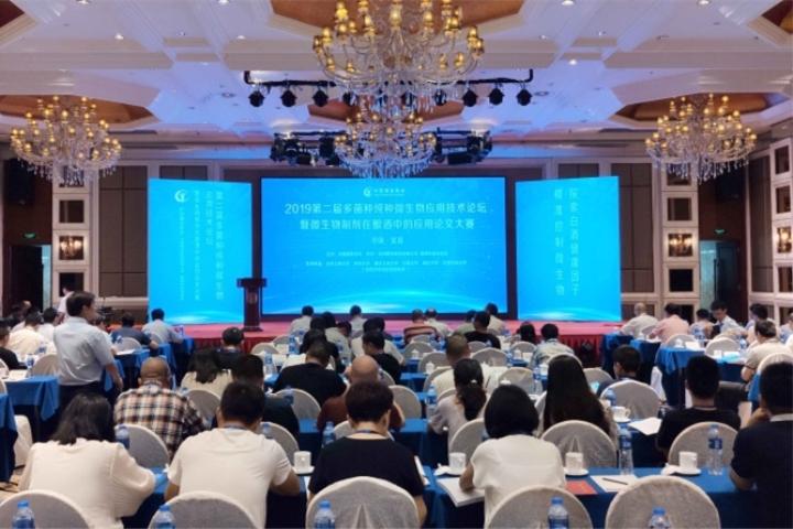 第二届多菌种纯种微生物应用技术论坛在宜昌举行