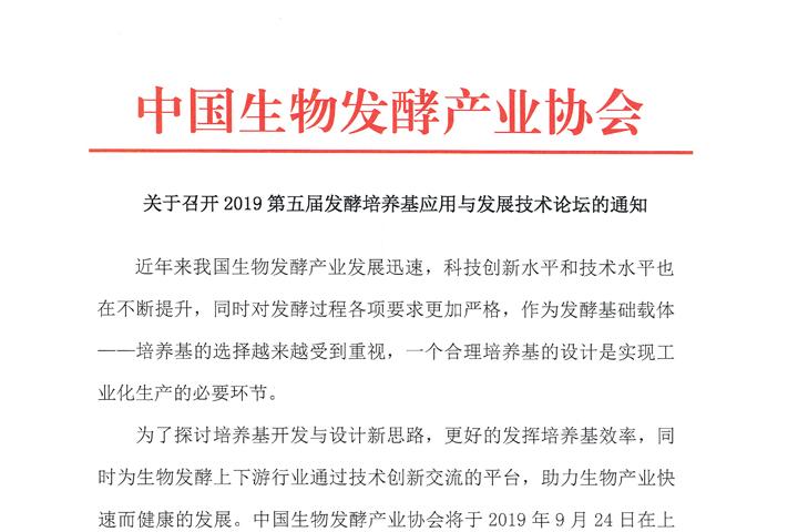 關于召開2019第五屆國際發酵培(pei)養(yang)基應用與發展技術(shu)論(lun)壇的通知