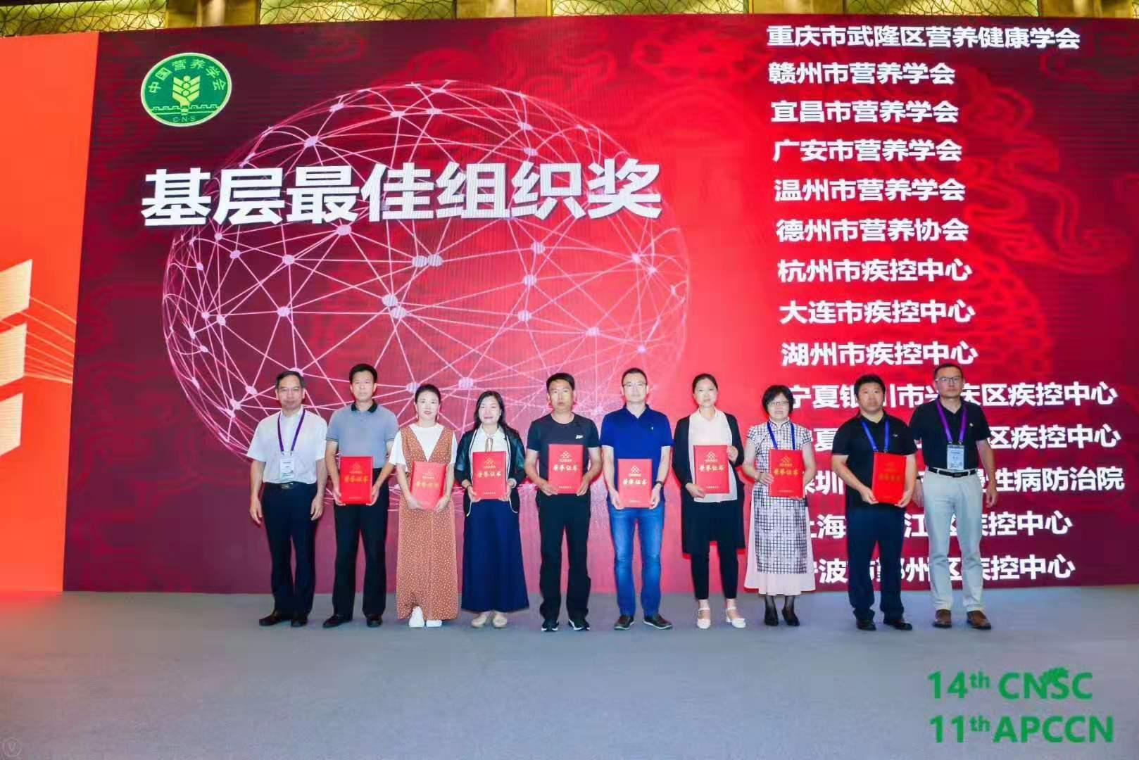安琪纽特亮相全国营养科学大会并获两奖