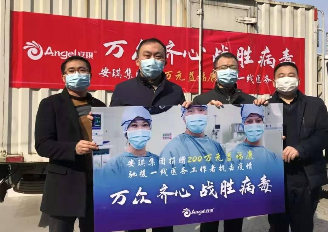 安琪集团捐赠200万益福康驰援一线医护人员