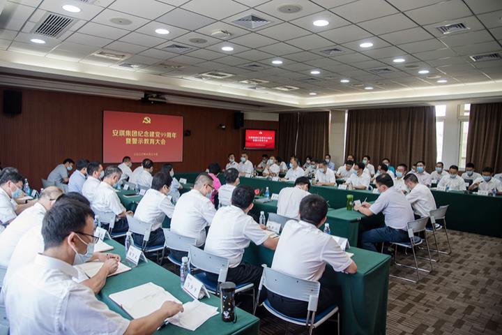 安琪集团召开纪念中国共产党成立99周年暨警示教育大会