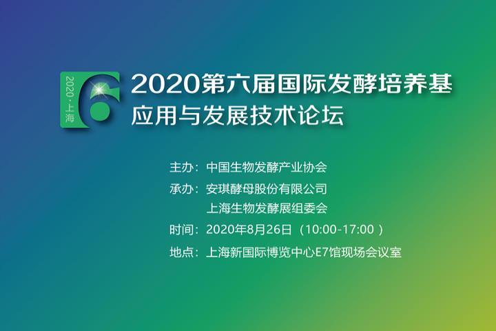 2020第六届国际发酵培养基应用与发展技术论坛 暨第四届微生物培养皿艺术大赛颁奖典礼日程安排