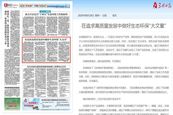 """三峡日报:在追求高质量发展中做好生态环保""""大文章"""""""